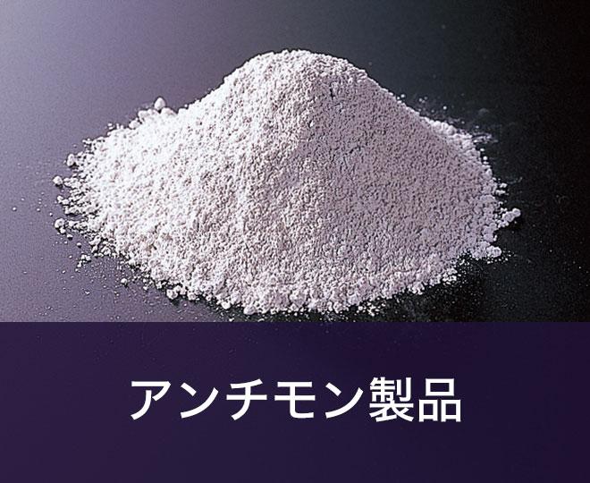 アンチモン製品