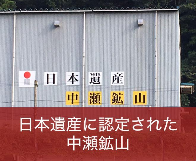 日本遺産に認定された中瀬鉱山