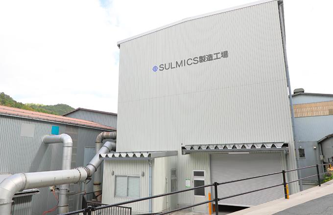 金属硫化物の製造工場
